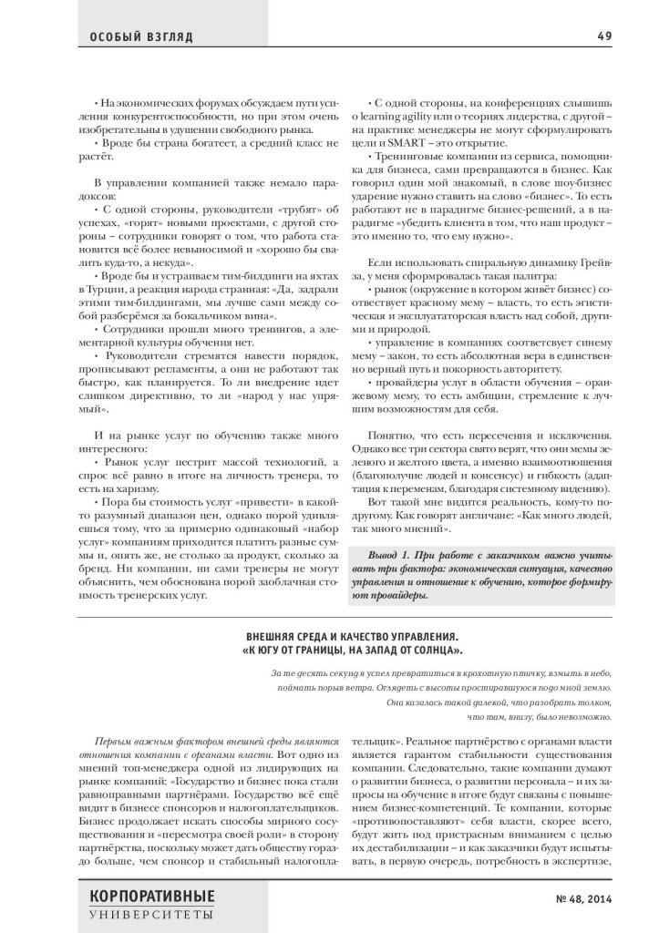 Номер 48-page-002
