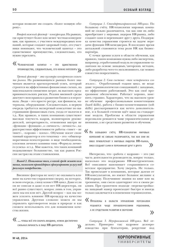 Номер 48-page-003