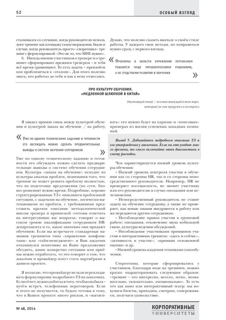 Номер 48-page-005