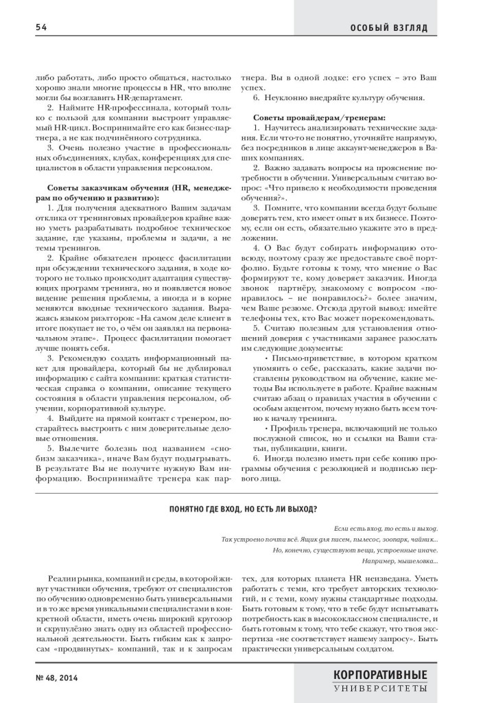 Номер 48-page-007