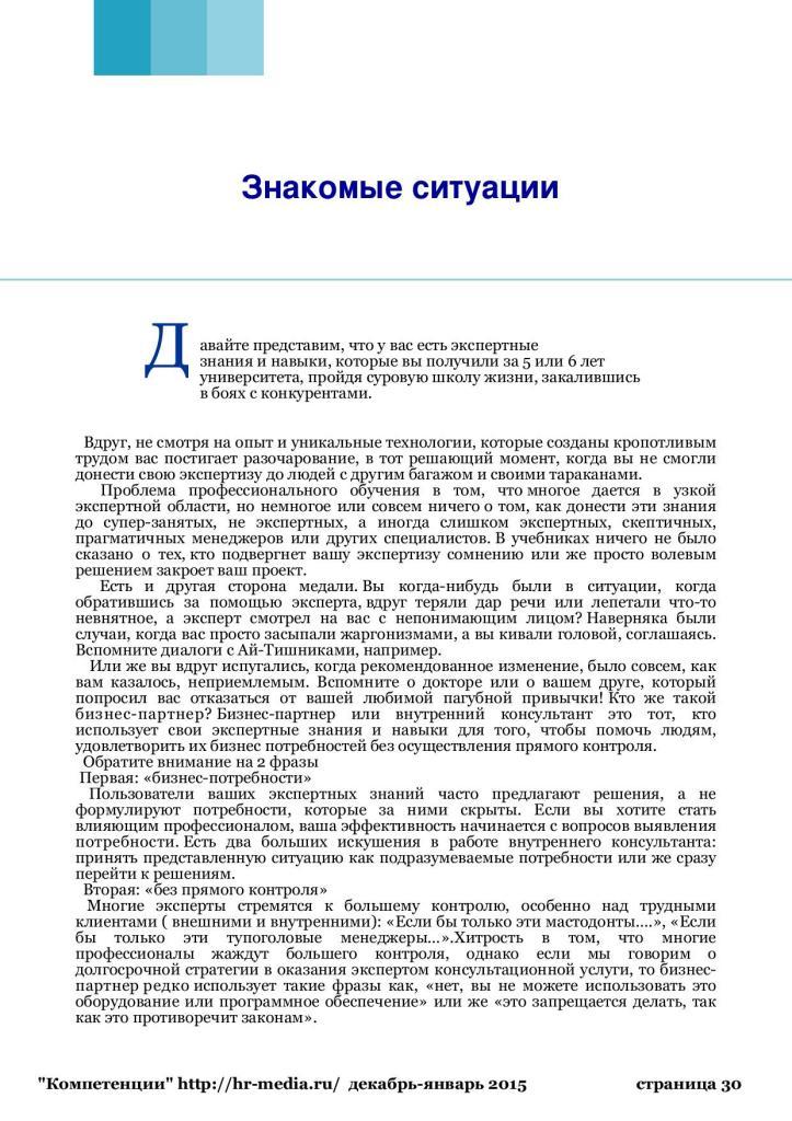 Журнал Компетенции Компетенции декабрь-январь 2015-page-030