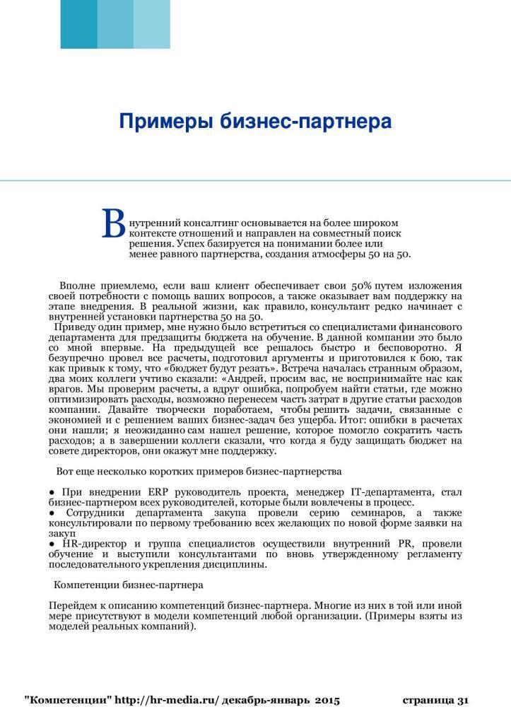 Журнал Компетенции Компетенции декабрь-январь 2015-page-031