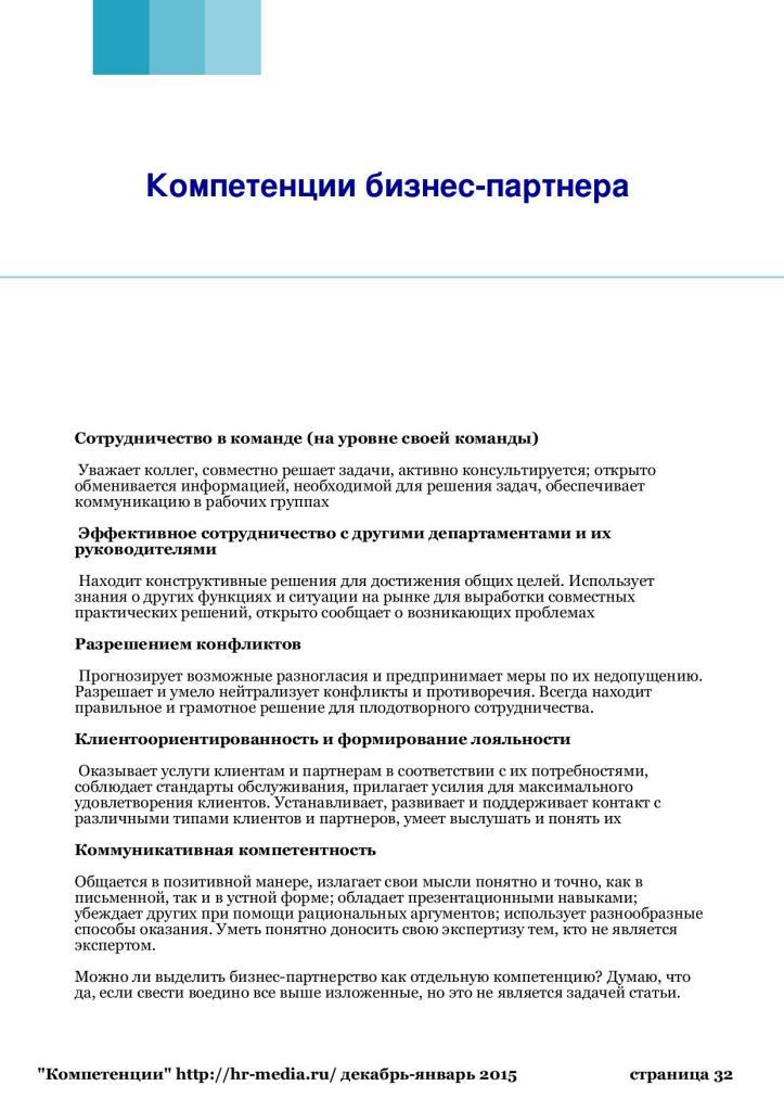 Журнал Компетенции Компетенции декабрь-январь 2015-page-032
