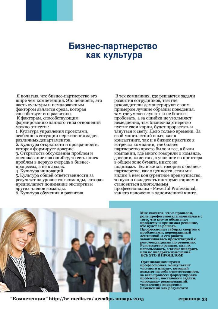 Журнал Компетенции Компетенции декабрь-январь 2015-page-033